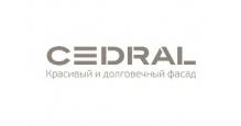 Фиброцементный сайдинг в Екатеринбурге Фиброцементный сайдинг Cedral