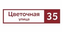 Адресные таблички на дом в Екатеринбурге Адресные таблички Прямоугольные